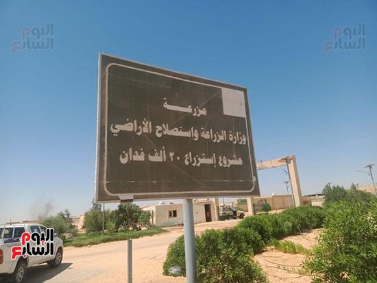لافتة مشروع استزراع 20-الف فدان