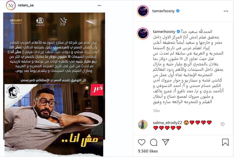 تامر حسنى عن فيلمه مش انا