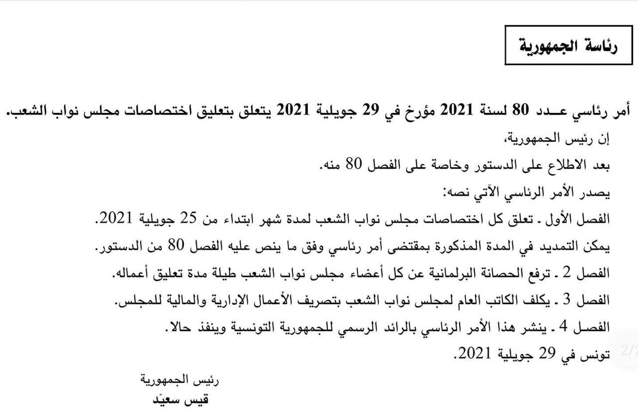 الجريدة الرسمية التونسية
