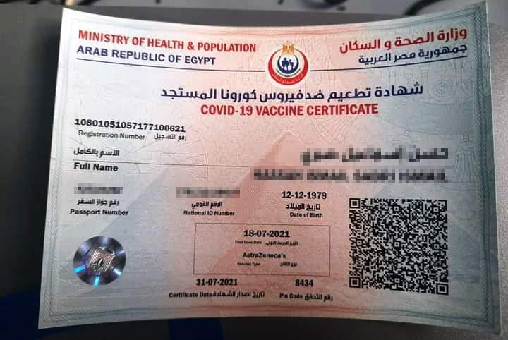 ننشر أول إصدار من شهادات تطعيمات لقاح كورونا بنظام كيو أر كود