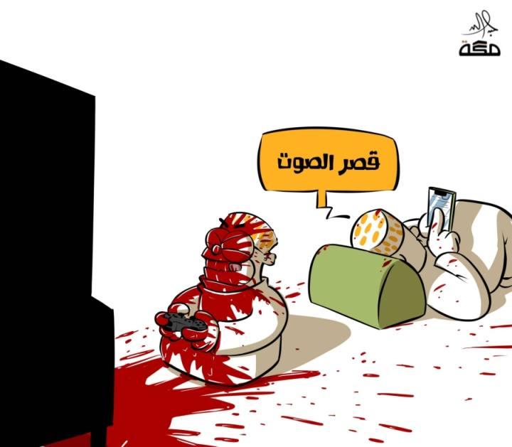 كاريكاتير صحيفة مكه السعودية _ ألعاب الكترونية دموية