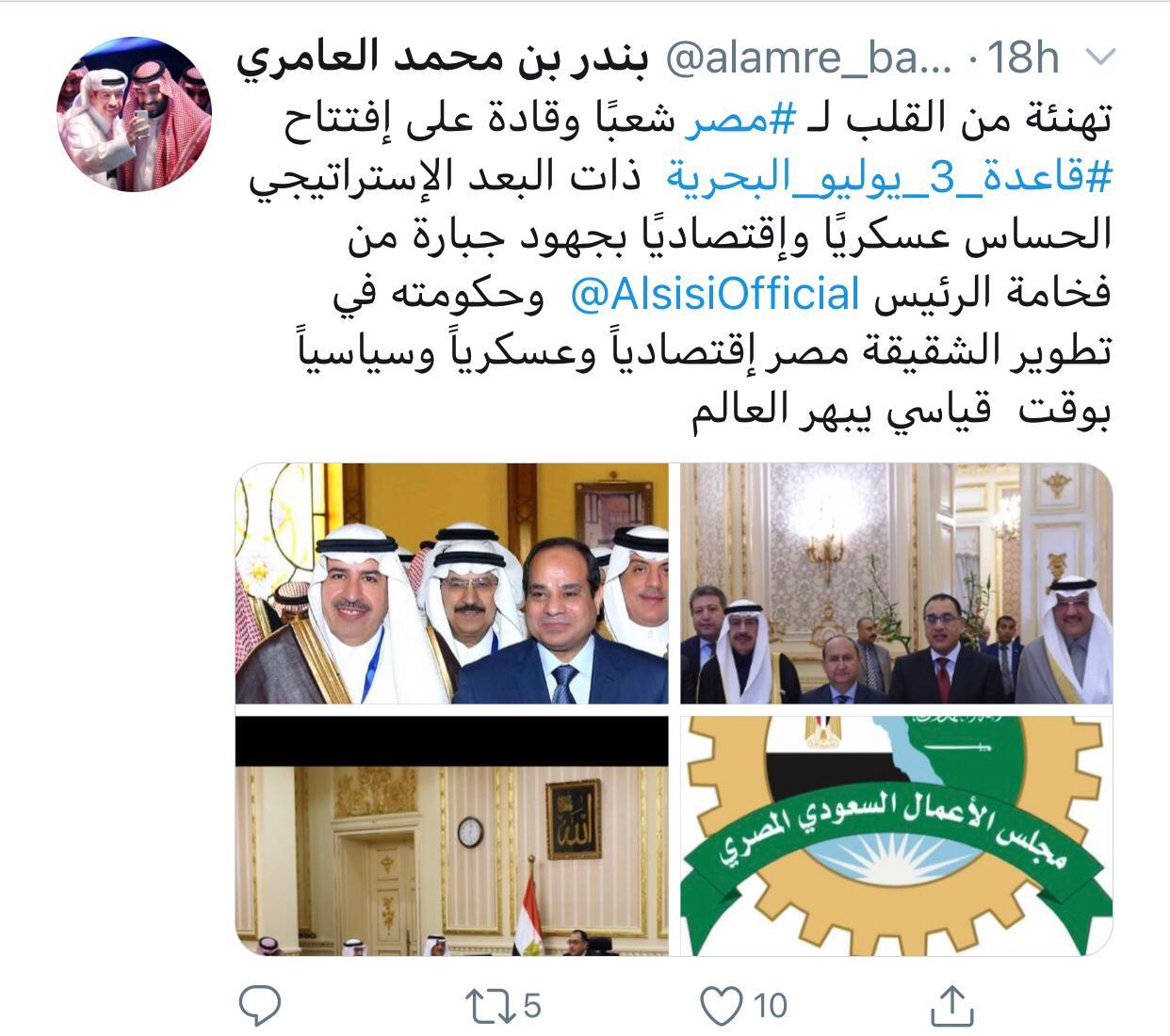 تغريدة رئيس مجلس الاعمال المصرى السعودى