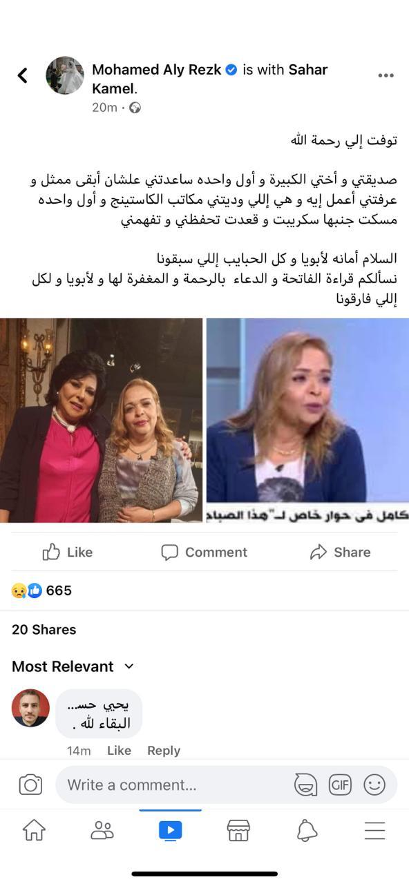 بوست محمد على رزق