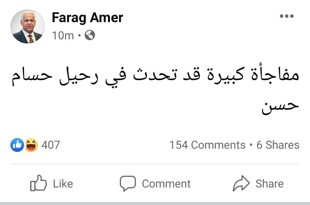 Faraj Amer