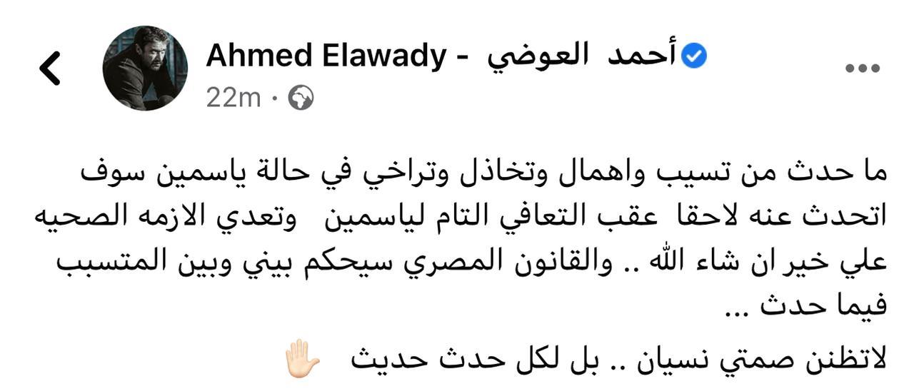 بوست احمد العوضي