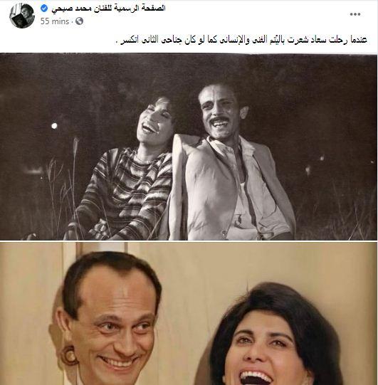 محمد صبحى على فيس بوك