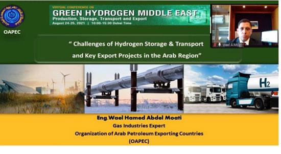 أوابك  الدول العربية حاضرة بقوة في المشهد العالمي للهيدروجين