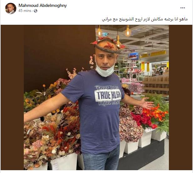 عبد المغني