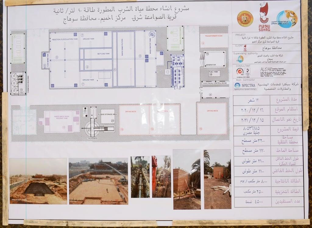 مشروع إنشاء محطة مياه الشرب
