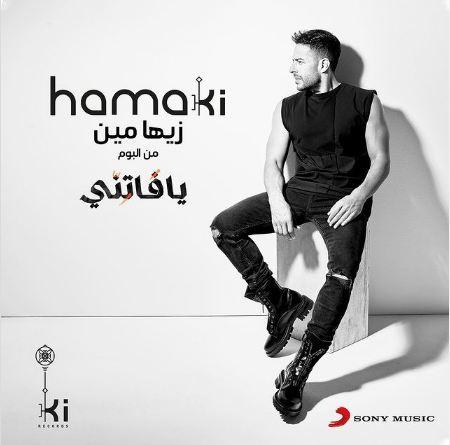 اغنية زيها مين لمحمد حماقي