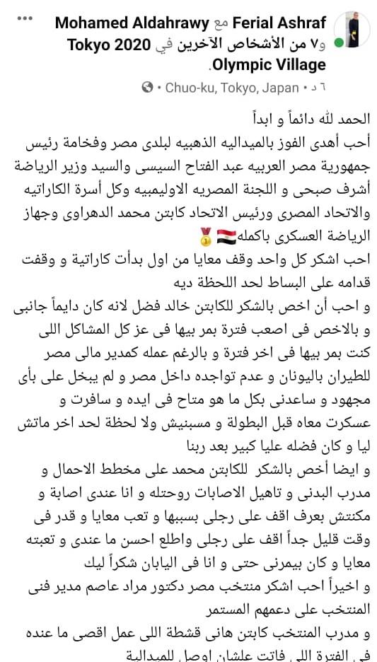 بوست فريال أشرف