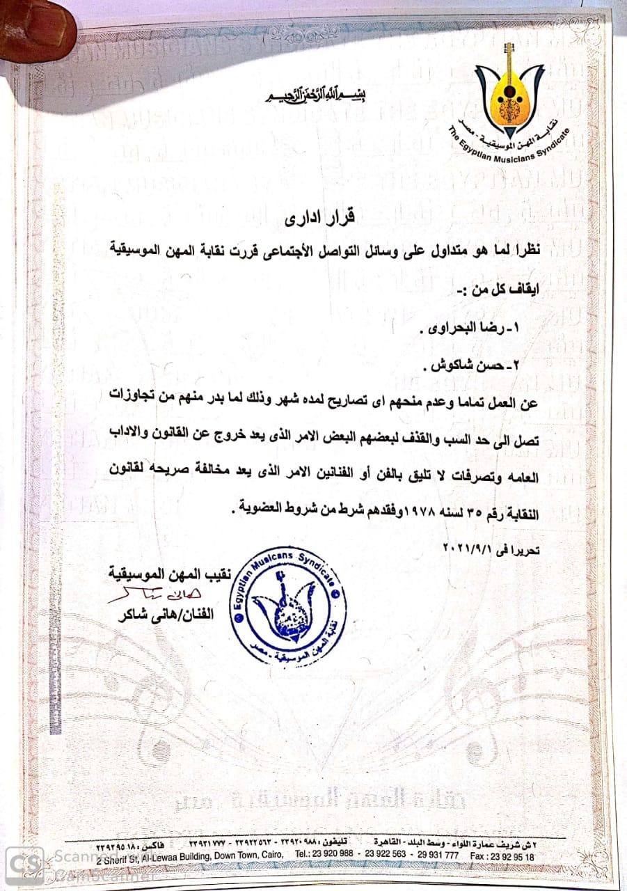 5446598 قرار نقابة الموسيقيين بإيقاف حسن شاكوش