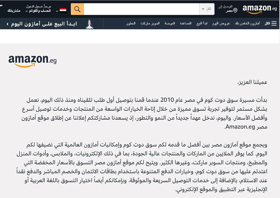 بيان من موقع امازون مصر