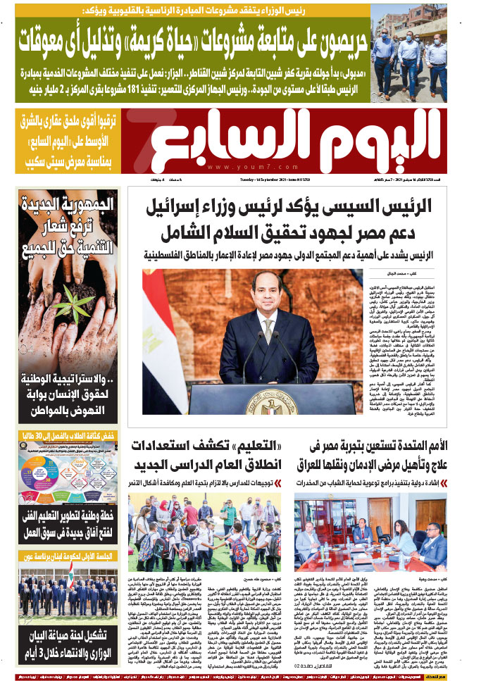 عدد اليوم السابع الصادر غدًا