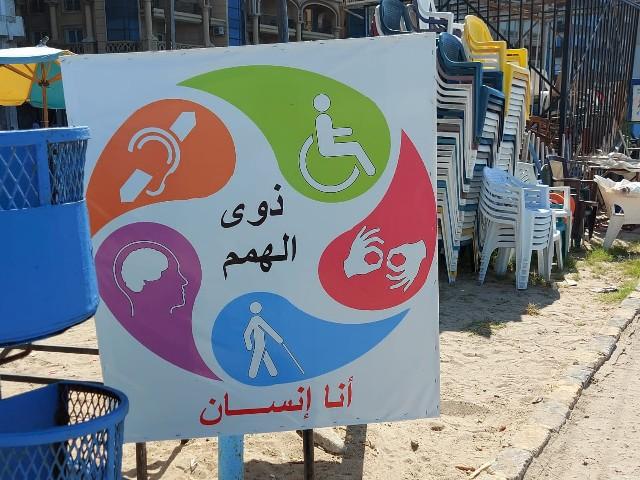 احدي لافتات شاطئ الإسكندرية