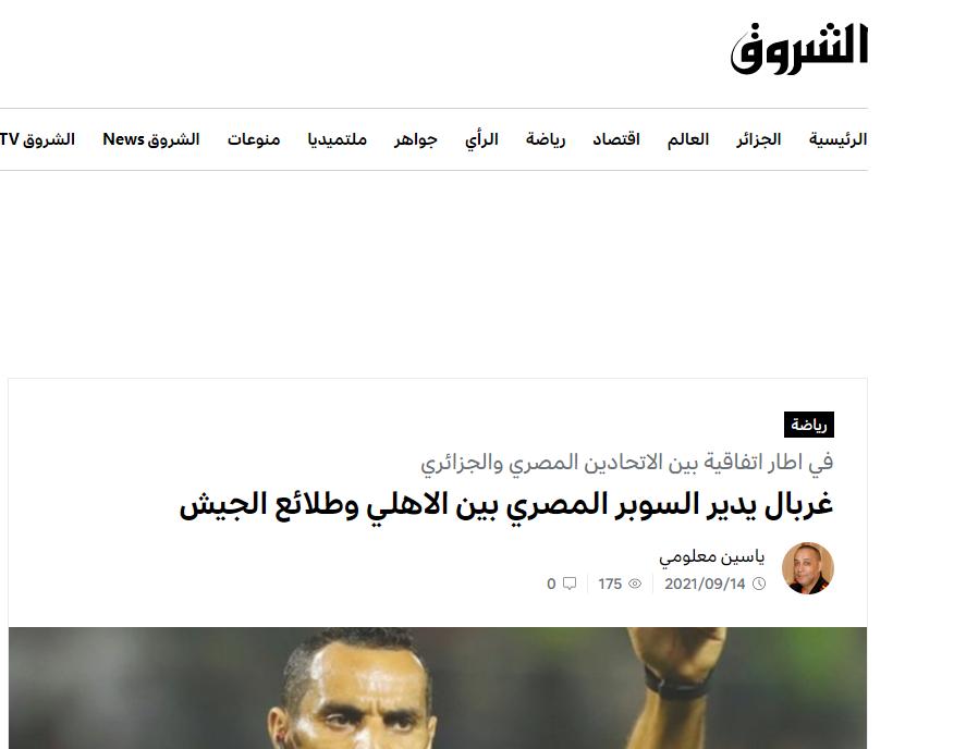 الشروق الجزائرى