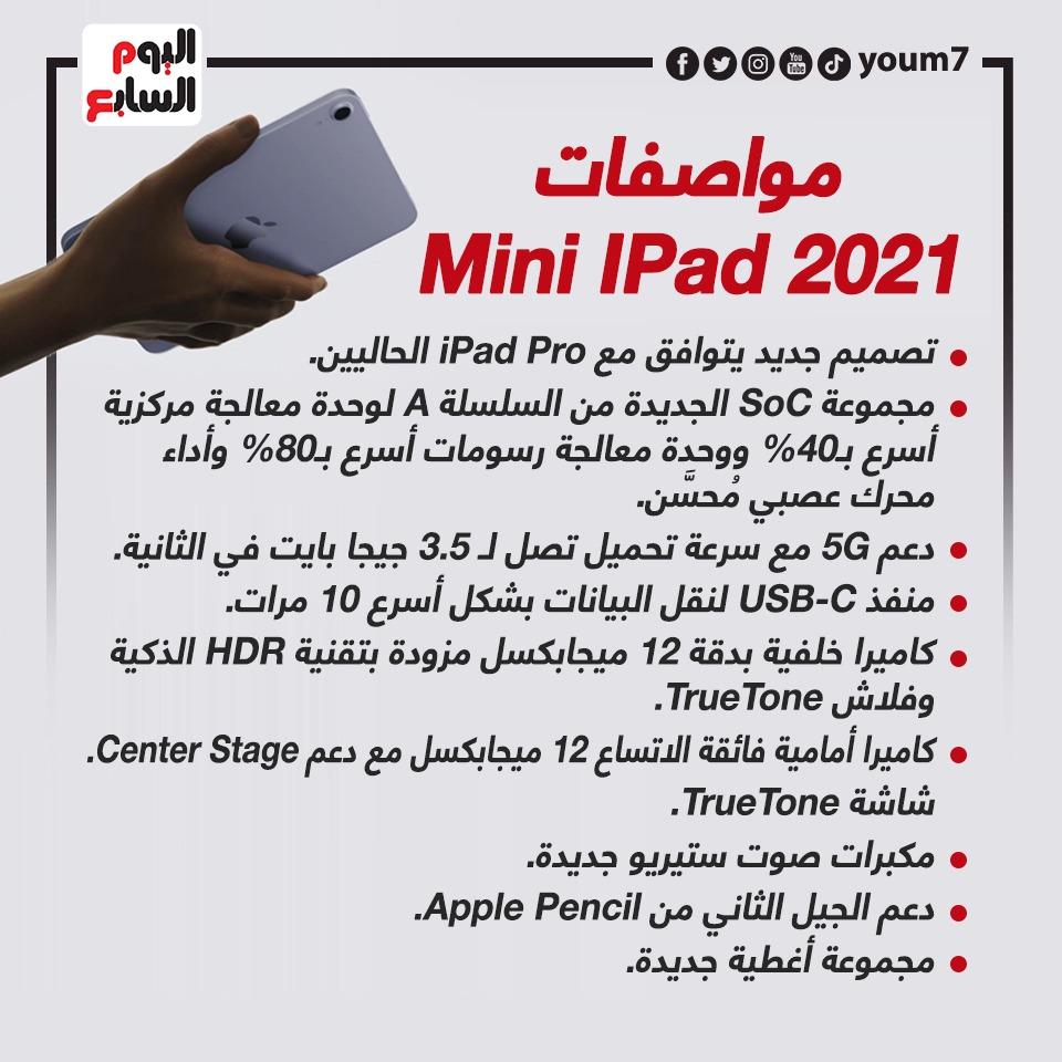 آبل تكشف تفاصيل Mini IPad 2021