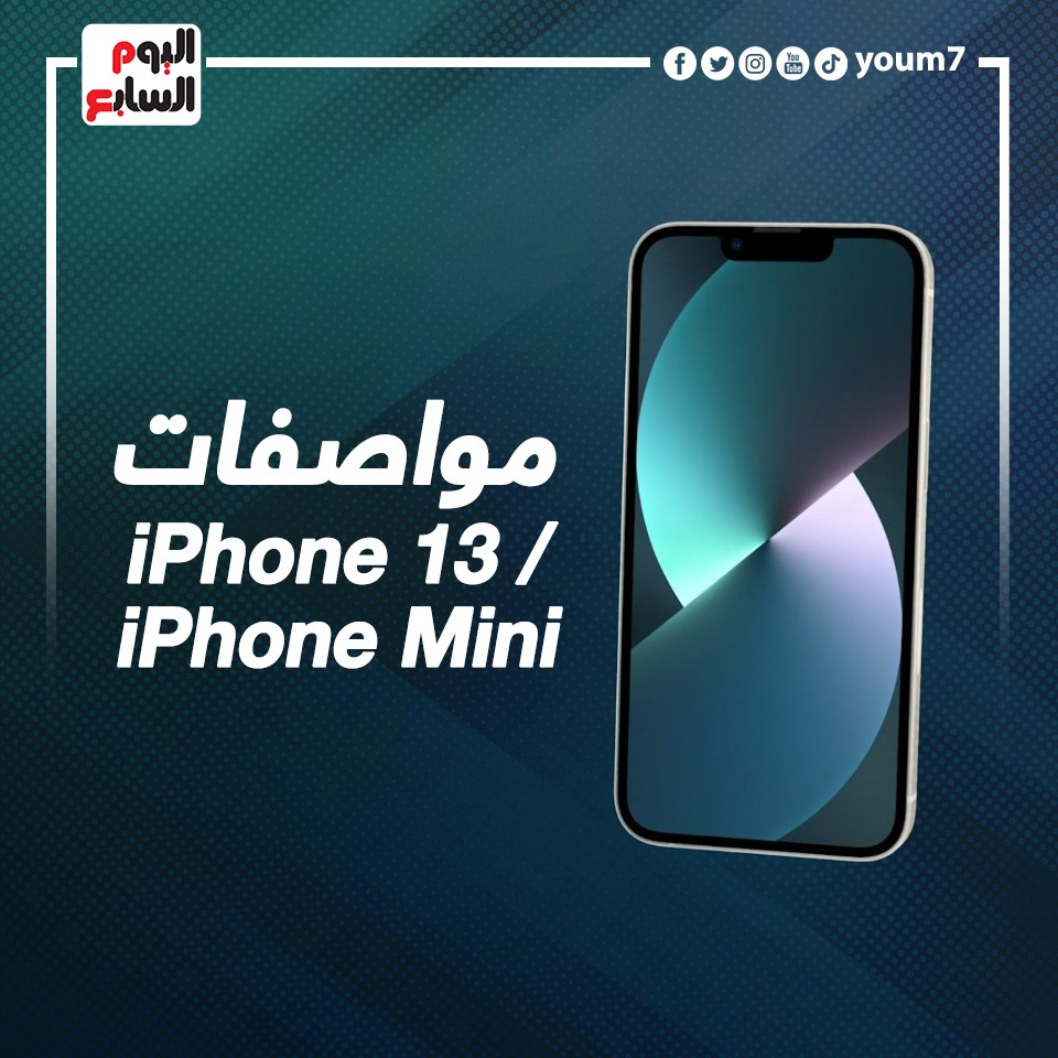 مواصفات iPhone 13 وiPhone Mini