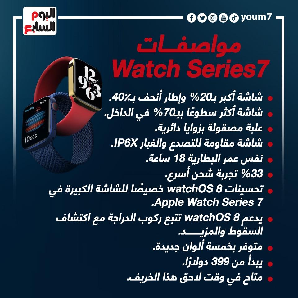 مواصفات Apple Watch 7