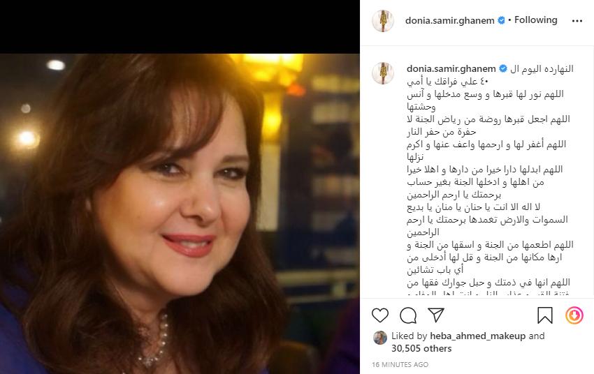 دنيا سمير غانم على انستجرام
