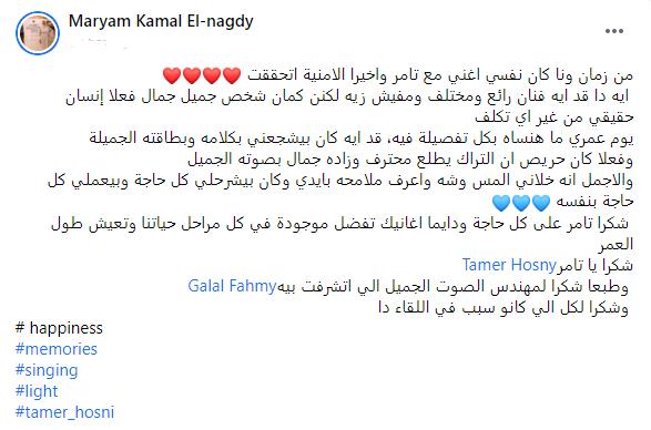 مريم على فيس بوك
