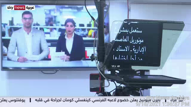 Sky_News_Arabiya_2021_09_18_1PM_36_37
