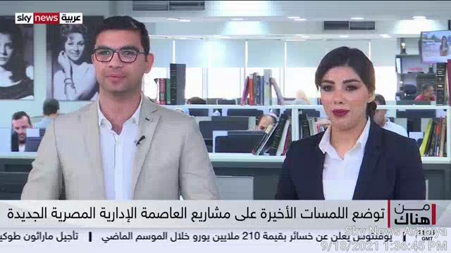 Sky_News_Arabiya_2021_09_18_1PM_36_45