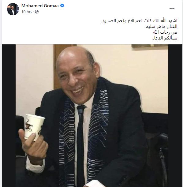 محمد جمهة ينعى الراحل