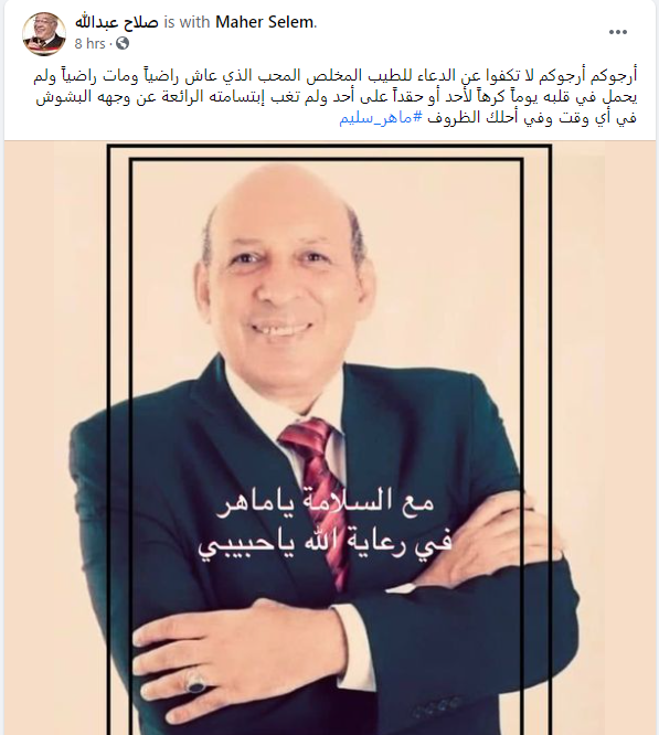 صلاح عبد الله على فيس بوك