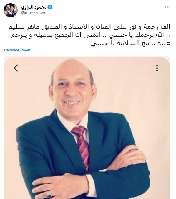محمود البزاوى ينعى الراحل