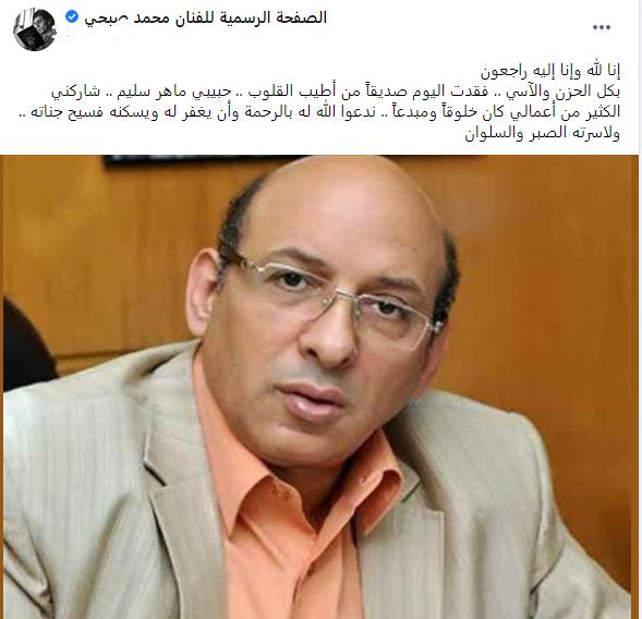 محمد صبحى ينعى الراحل
