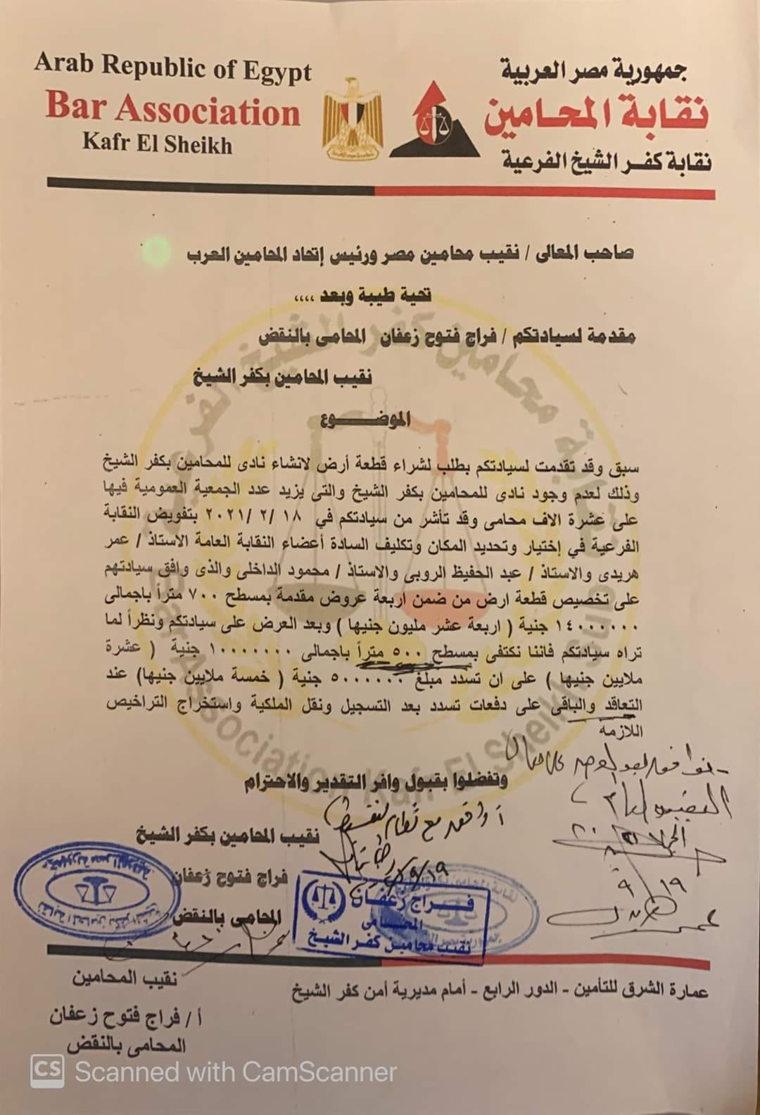 موافقة النقابة العامة للمحامين لاقامة نادي لمحامي كفر الشيخ