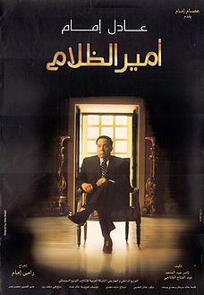 ملصق_فيلم_أمير_الظلام_(2002)