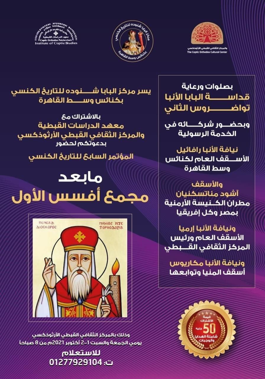 مؤتمر التاريخ الكنسى