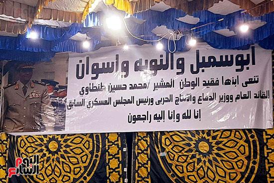 عزاء المشير الراحل محمد حسين طنطاوى (10)