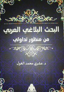 كتاب البحث البلاغي العربي من منظور تداولي