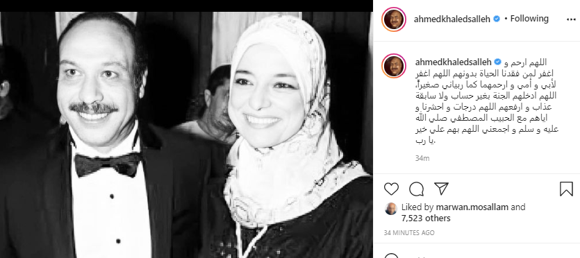الفنان الراحل خالد صالح وزوجته