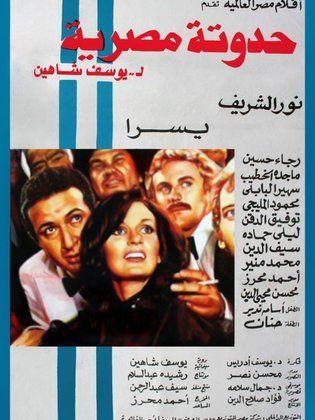 حدوتة مصرية