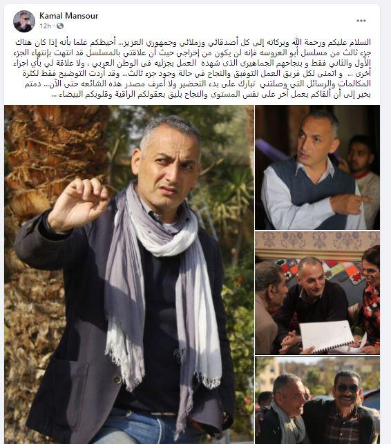 كمال منصور