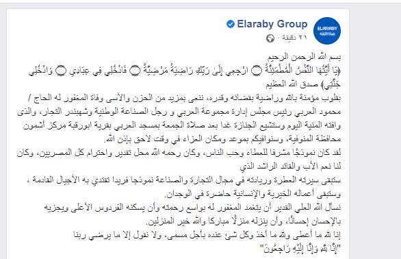 وفاة محمود العربي