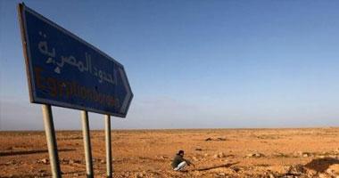 حدود ليبيا ومصر