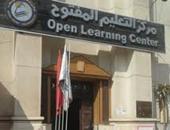 مركز جامعة القاهرة للتعليم المفتوح