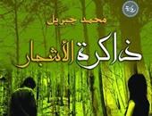 غلاف رواية ذاكرة الأشجار