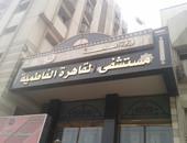 مستشفى القاهرة الفاطمية