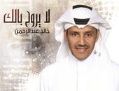 المطرب خالد عبد الرحمن
