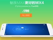 هاتفMeizu MX4