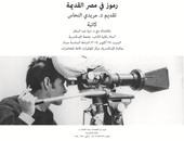 المخرج شادى عبد السلام