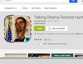 لعبة أوباما صائد الإرهاب