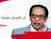 أيقونة مصطفى محمود