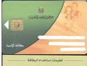 بطاقة تموين - أرشيفية